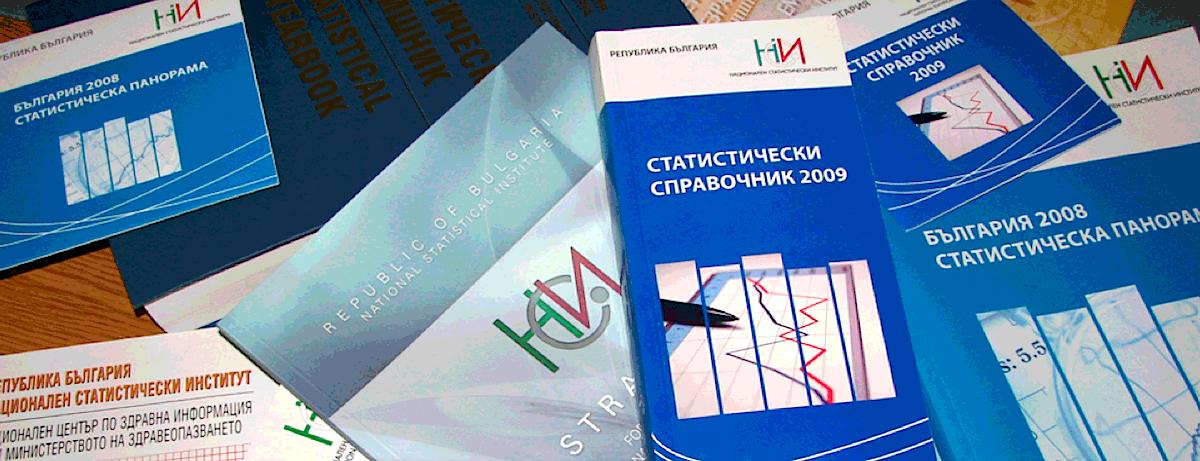 Националeн статистически институт на Република България